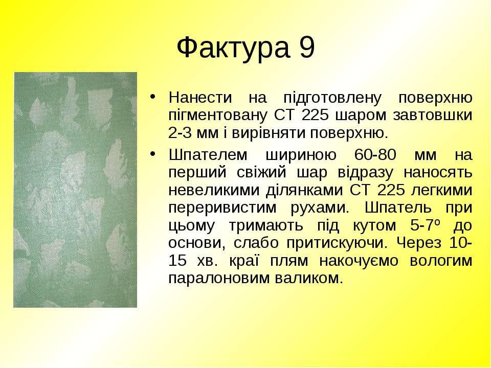 Фактура 9 Нанести на підготовлену поверхню пігментовану СТ 225 шаром завтовшк...