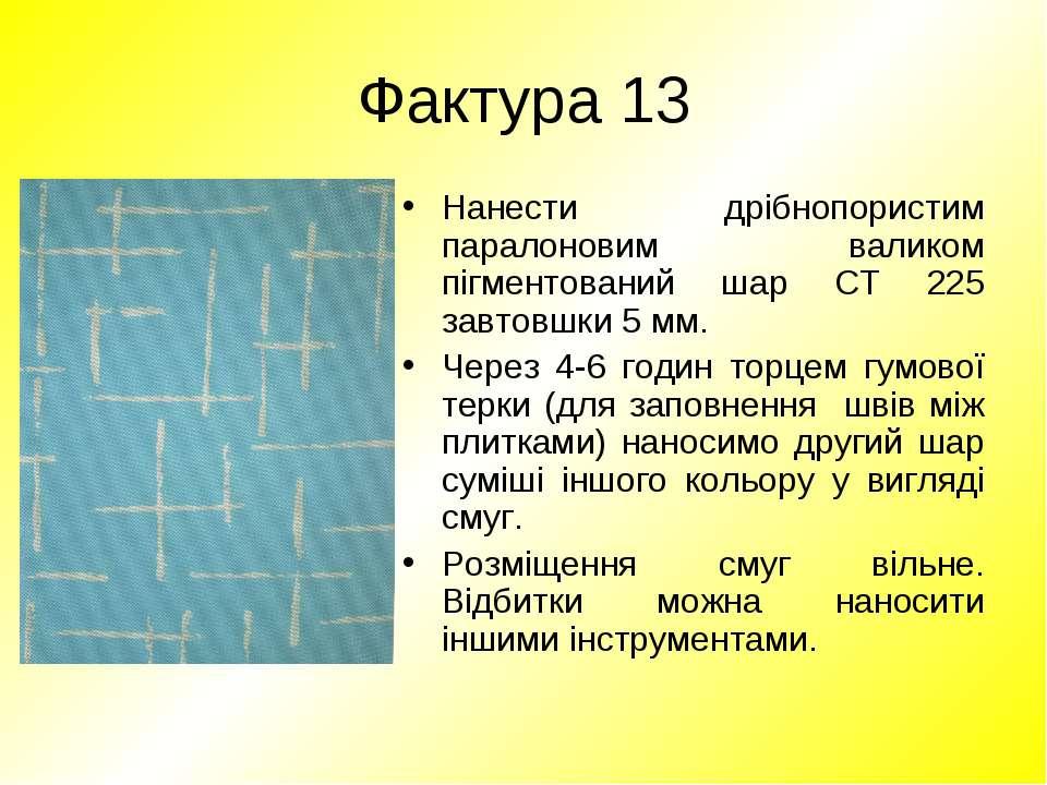 Фактура 13 Нанести дрібнопористим паралоновим валиком пігментований шар СТ 22...