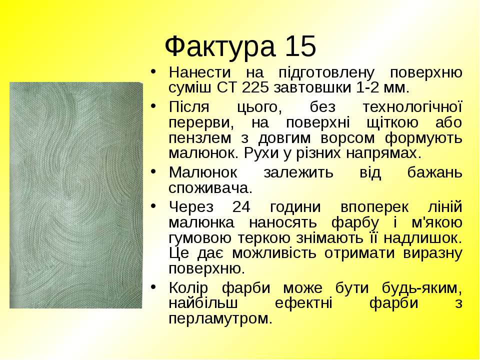 Фактура 15 Нанести на підготовлену поверхню суміш СТ 225 завтовшки 1-2 мм. Пі...