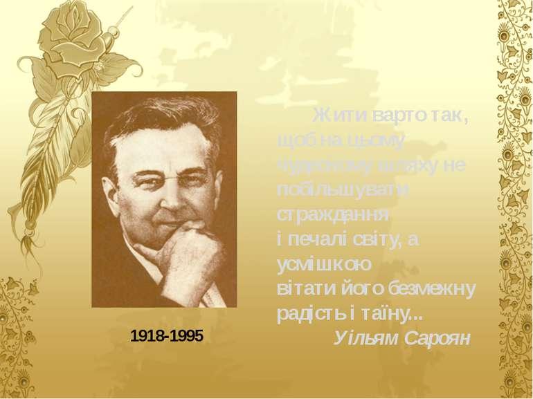 1918-1995 Жити варто так, щоб на цьому чудесному шляху не побільшувати стражд...