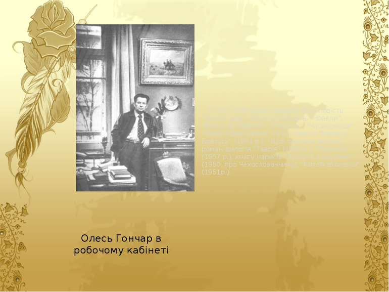 """Олесь Гончар в робочому кабінеті У 1947-1959 роках вийшла його повість """"Земля..."""