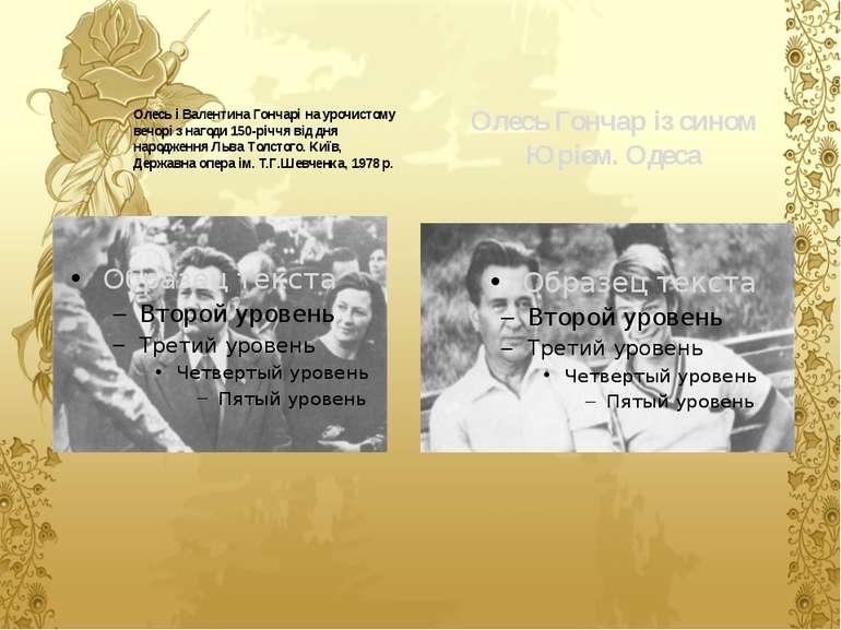 Олесь і Валентина Гончарі на урочистому вечорі з нагоди 150-річчя від дня нар...