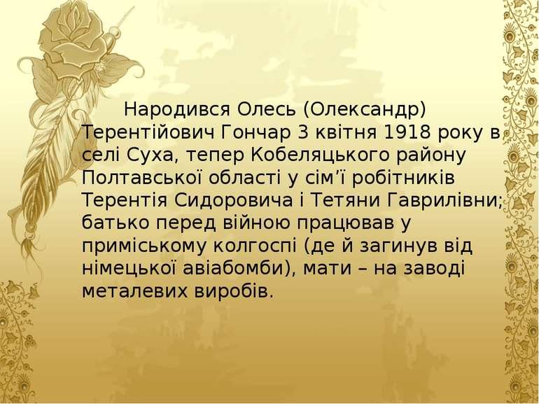Народився Олесь (Олександр) Терентійович Гончар 3 квітня 1918 року в селі Сух...