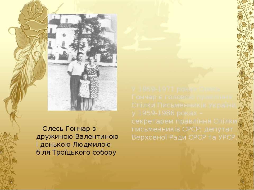 Олесь Гончар з дружиною Валентиною і донькою Людмилою біля Троїцького собору ...