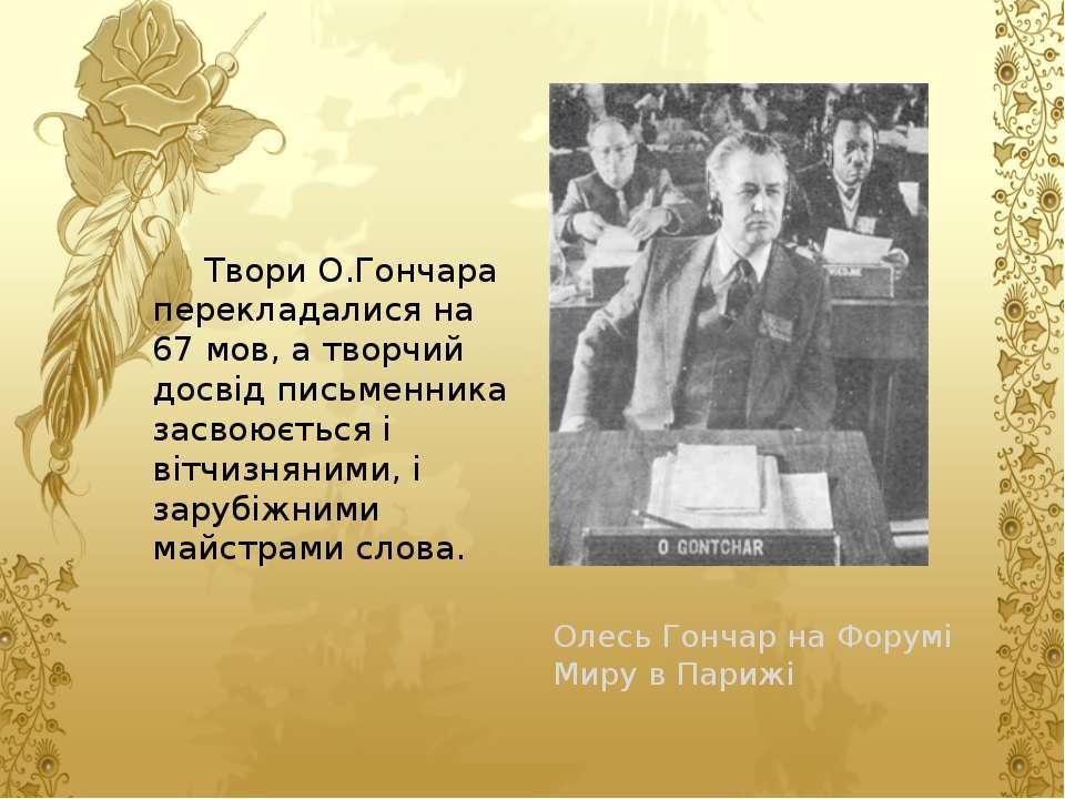 Олесь Гончар на Форумі Миру в Парижі Твори О.Гончара перекладалися на 67 мов,...