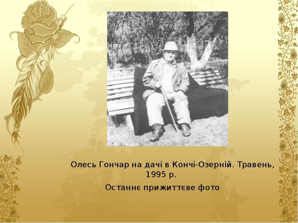Олесь Гончар на дачі в Кончі-Озерній. Травень, 1995 р. Останнє прижиттєве фото