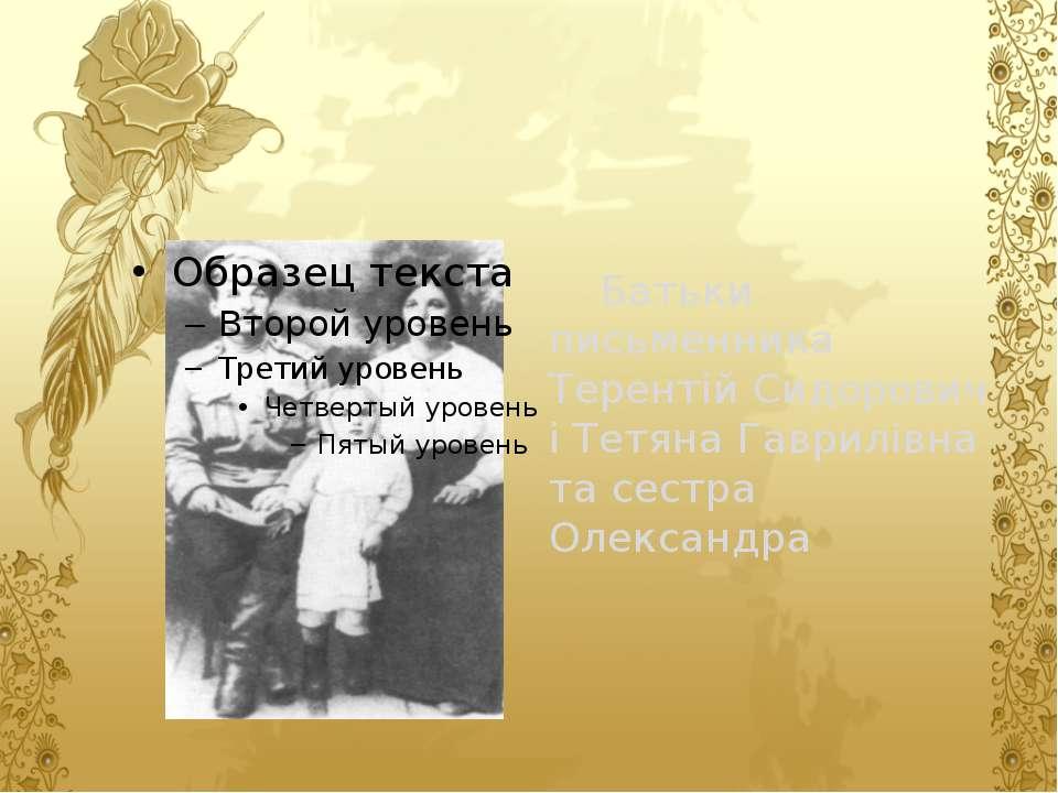 Батьки письменника Терентій Сидорович і Тетяна Гаврилівна та сестра Олександра