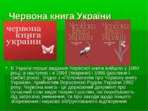 Червона книга України В Україні перше видання Червоної книги вийшло у 1980 ро...