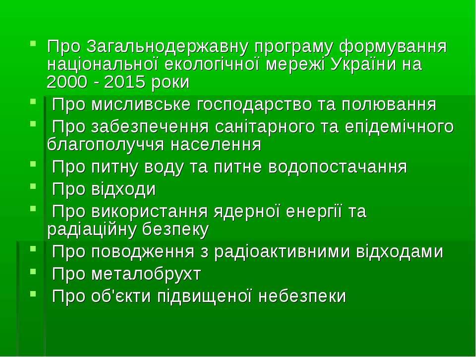 Про Загальнодержавну програму формування національної екологічної мережі Укра...