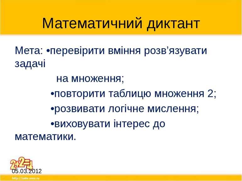 Математичний диктант Мета: •перевірити вміння розв'язувати задачі на множення...