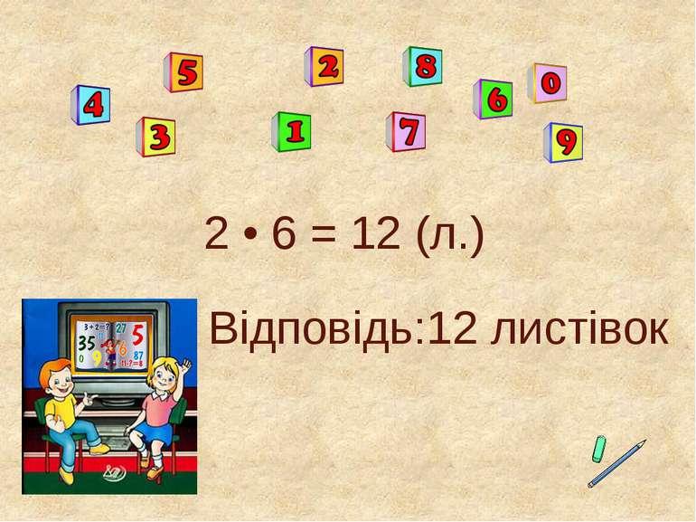 2 • 6 = 12 (л.) Відповідь:12 листівок
