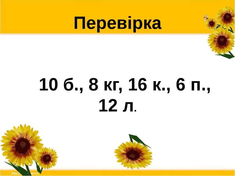Перевірка 10 б., 8 кг, 16 к., 6 п., 12 л.