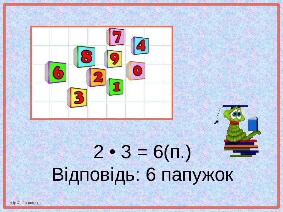 2 • 3 = 6(п.) Відповідь: 6 папужок http://aida.ucoz.ru