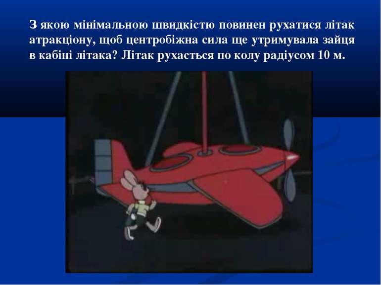 З якою мінімальною швидкістю повинен рухатися літак атракціону, щоб центробіж...