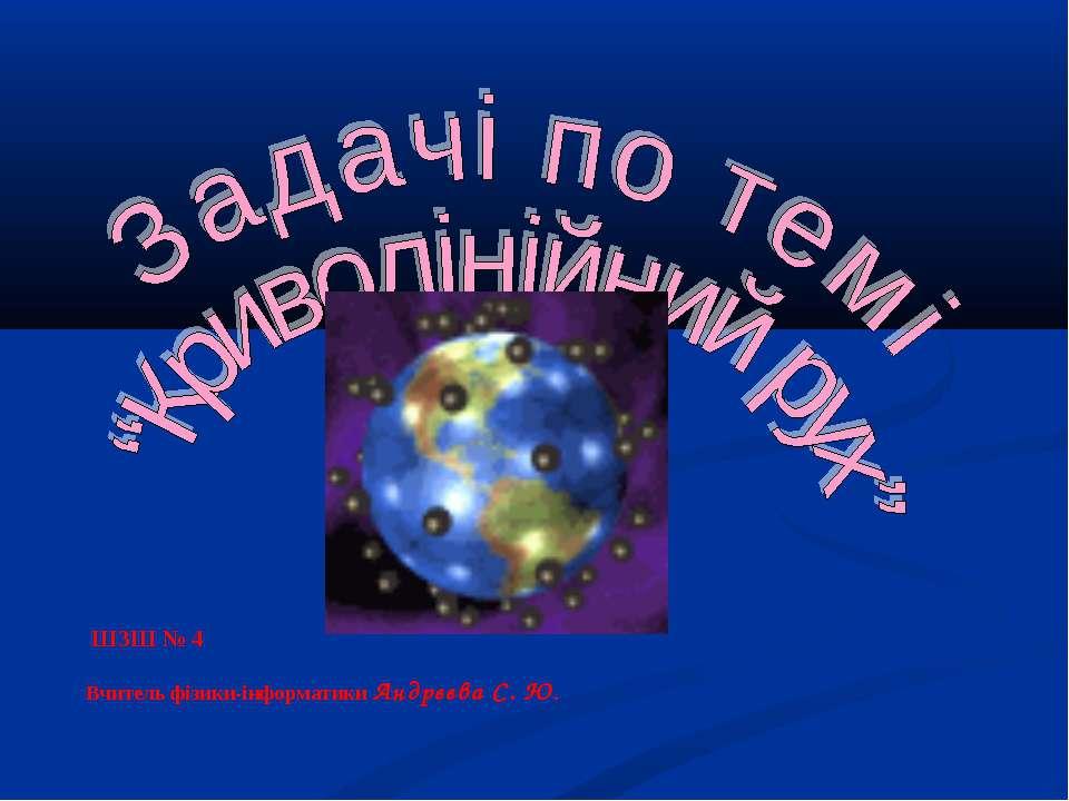 ШЗШ № 4 Вчитель фізики-інформатики Андрєєва С. Ю. Шgcon111@pstu