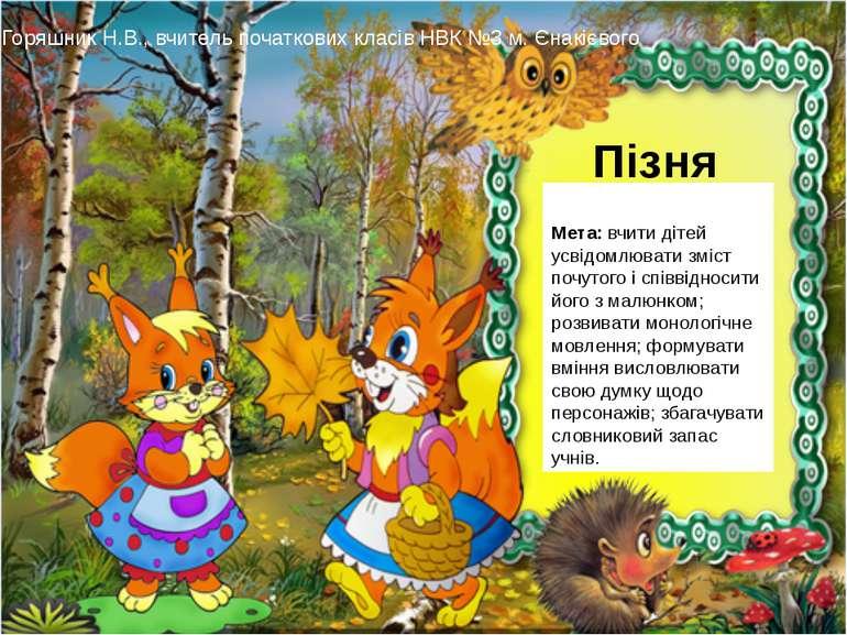 Пізня осінь Мета: вчити дітей усвідомлювати зміст почутого і співвідносити йо...