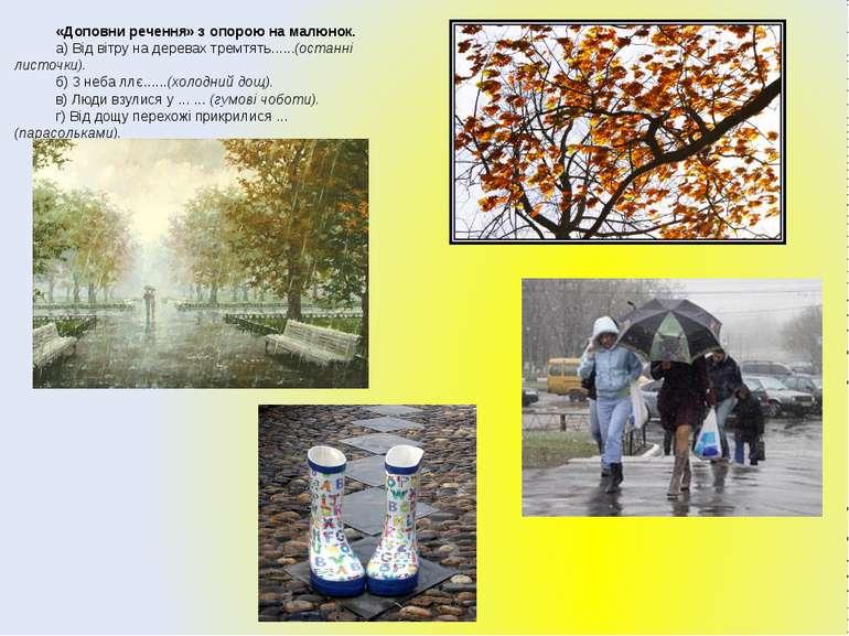 «Доповни речення» з опорою на малюнок. а) Від вітру на деревах тремтять.........