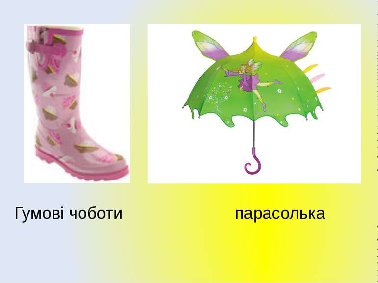 Гумові чоботи парасолька