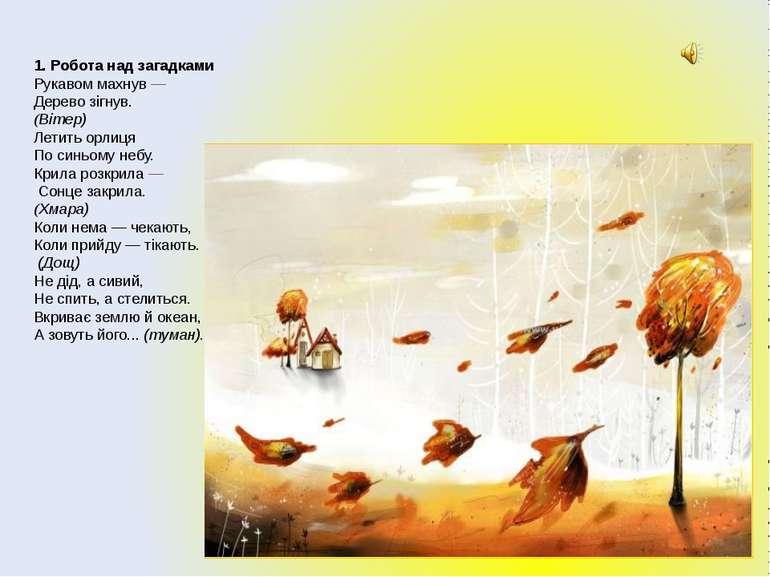 1. Робота над загадками Рукавом махнув — Дерево зігнув. (Вітер) Летить орлиця...