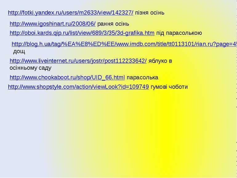 http://fotki.yandex.ru/users/m2633/view/142327/ пізня осінь http://www.igoshi...