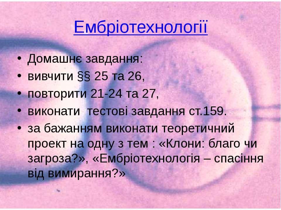 Ембріотехнології Домашнє завдання: вивчити §§ 25 та 26, повторити 21-24 та 27...