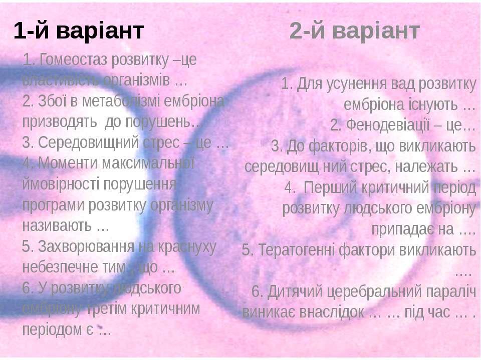 1-й варіант 1. Гомеостаз розвитку –це властивість організмів … 2. Збої в мета...
