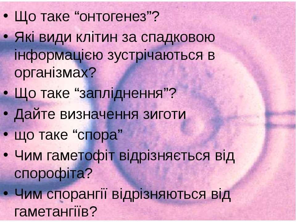 """Що таке """"онтогенез""""? Які види клітин за спадковою інформацією зустрічаються в..."""