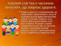 виступ учителя Рудяк Р.Д. Хоровий спів теж є частиною технології, що зберігає...