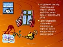 виступ учителя Рудяк Р.Д. дотримання режиму провітрювання класної кімнати нео...