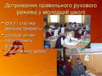 виступ учителя Рудяк Р.Д. Дотримання правильного рухового режима у молодшій ш...