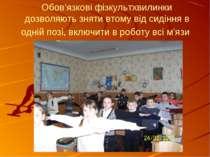 виступ учителя Рудяк Р.Д. Обов'язкові фізкультхвилинки дозволяють зняти втому...