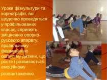 виступ учителя Рудяк Р.Д. Уроки фізкультури та хореографії, які щоденно прово...