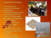 виступ учителя Рудяк Р.Д. Технологія включає: - навчання у русі; - роботу за ...