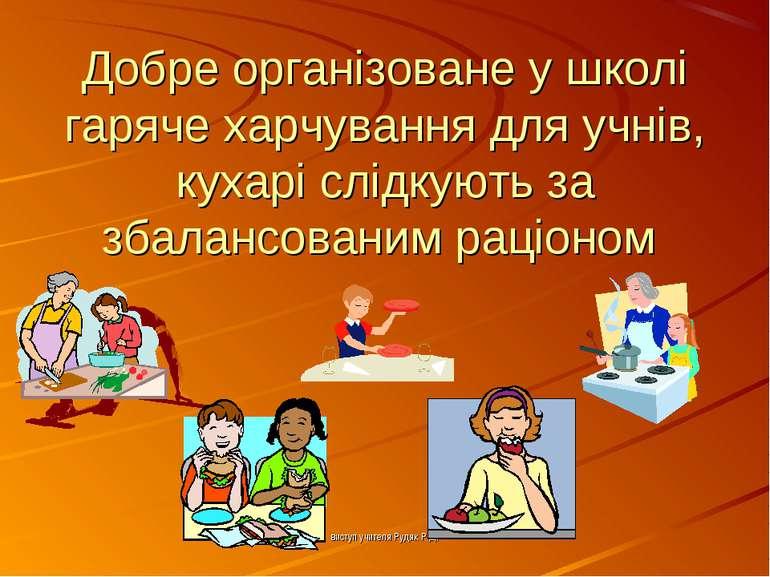 виступ учителя Рудяк Р.Д. Добре організоване у школі гаряче харчування для уч...
