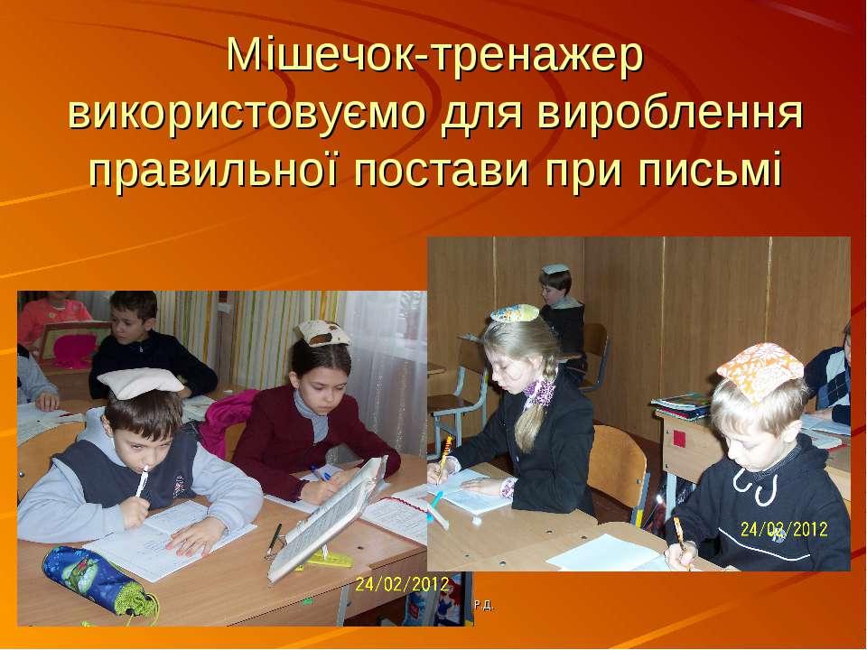 виступ учителя Рудяк Р.Д. Мішечок-тренажер використовуємо для вироблення прав...