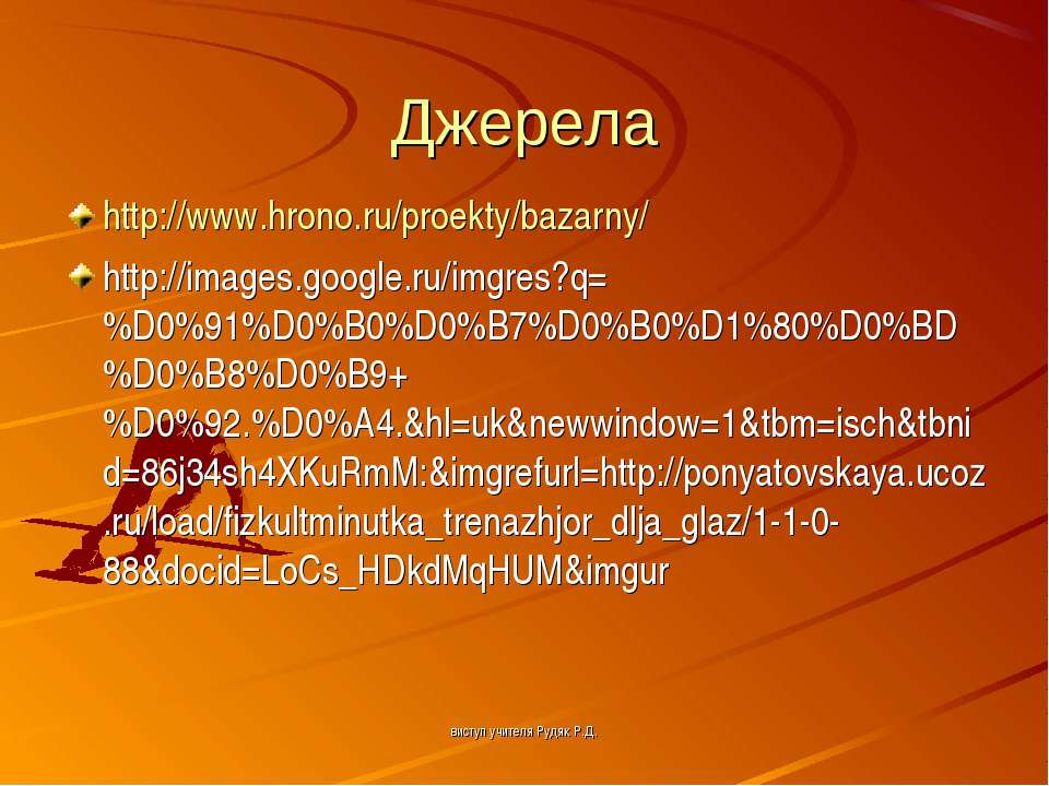 виступ учителя Рудяк Р.Д. Джерела http://www.hrono.ru/proekty/bazarny/ http:/...