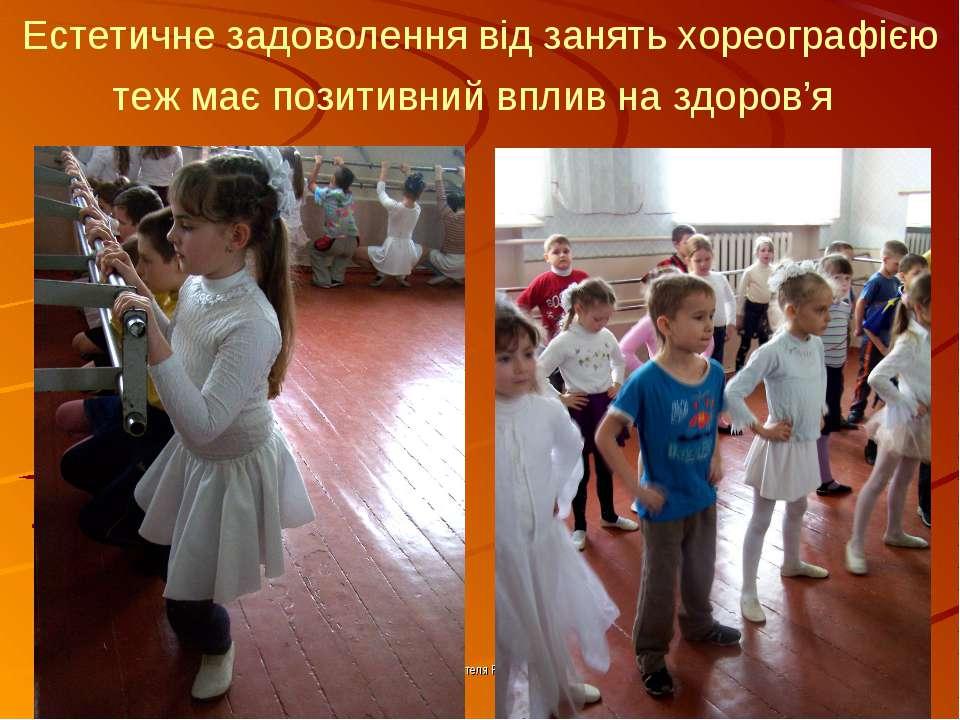 виступ учителя Рудяк Р.Д. Естетичне задоволення від занять хореографією теж м...