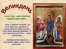 Свято свят, найголовніше православне свято. Одна з легенд оповідає, що коли Х...