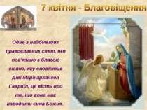 Одне з найбільших православних свят, яке пов'язано з благою вістю, яку сповіс...
