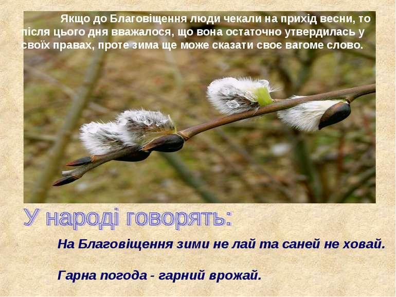 Якщо до Благовіщення люди чекали на прихід весни, то після цього дня вважалос...