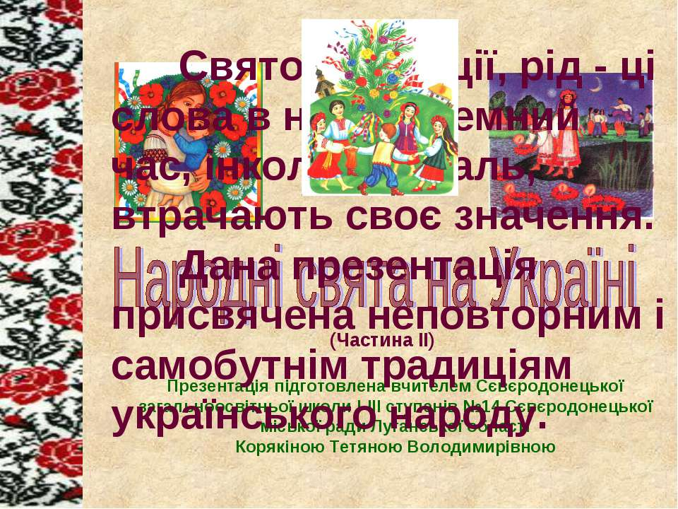 Презентація підготовлена вчителем Сєвєродонецької загальноосвітньої школи І-І...