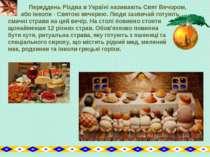 Переддень Різдва в Україні називають Свят Вечором, або інколи - Святою вечере...