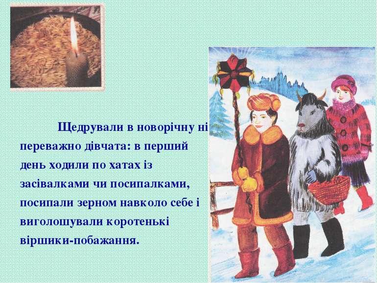 Щедрували в новорічну ніч переважно дівчата: в перший день ходили по хатах із...