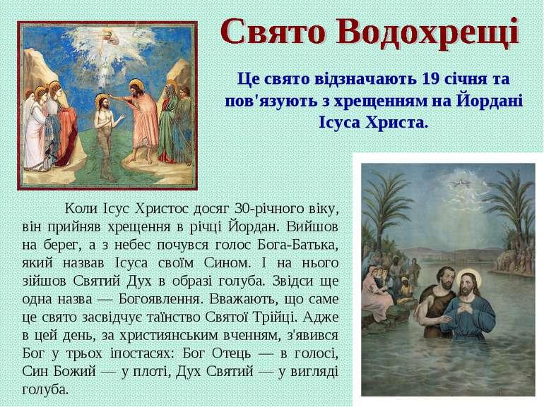 Коли Ісус Христос досяг 30-річного віку, він прийняв хрещення в річці Йордан....
