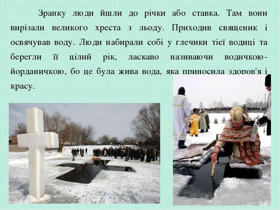 Зранку люди йшли до річки або ставка. Там вони вирізали великого хреста з льо...