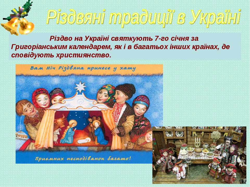 Різдво на Україні святкують 7-го січня за Григоріанським календарем, як і в б...