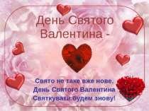 День Святого Валентина - Свято не таке вже нове. День Святого Валентина Святк...