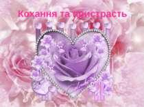 Кохання та пристрасть