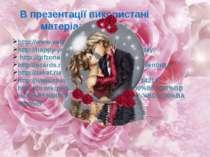 В презентації використані матеріали сайтів: http://www.valentine.com/ http://...