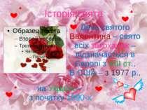 Історія свята на Україні – з початку 1990-х День святого Валентина – свято вс...